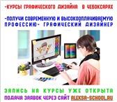 Foto в Образование Курсы, тренинги, семинары Обучение навыкам рекламы, маркетинга, графическим в Чебоксарах 12000