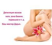 Foto в Красота и здоровье Косметические услуги Депиляция воском (восковая эпиляция, ваксация) в Калуге 400
