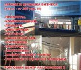 Foto в Недвижимость Аренда нежилых помещений АРЕНДА И ПРОДАЖА БИЗНЕСА (1кв.м - от 300 в Барнауле 300