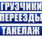 Изображение в Авторынок Транспорт, грузоперевозки квартирные-офисные и дачные переезды,услуги в Архангельске 250