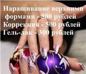 Фотография в Красота и здоровье Салоны красоты Уникальная технология наращивания ногтей в Череповецке 800