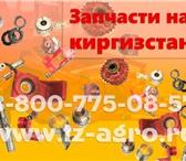 Foto в Авторынок Пресс-подборщик ИП Едигарова С.А. продает остатки запасных в Ростове-на-Дону 1750