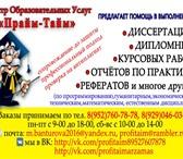 Изображение в Образование Курсовые, дипломные работы Помощь в выполнении дипломных, курсовых работ, в Москве 500