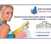 Изображение в Help! Разное Компания Дом Гончарова сделает вашу жизнь в Балашихе 1000