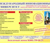 Foto в Образование Вузы, институты, университеты Международный инновационный университет. в Владивостоке 20000