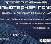 Изображение в Компьютеры Ремонт компьютерной техники Профессиональная компьютерная помощь в Стерлитамаке. в Москве 100
