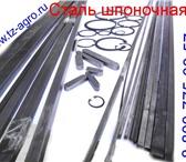 Фотография в Авторынок Автозапчасти Шпонка ГОСТ 23360-78 предлагает купить оптом в Москве 11