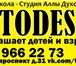 Foto в Спорт Разное новая школа - студия аллы духовой todes на в Москве 0