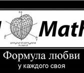 Фото в Образование Вузы, институты, университеты Предлагаю помощь по высшей математике (линейная в Хабаровске 100