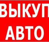 Фото в Авторынок Аварийные авто Мы покупаем подержанные и требующие ремонта в Москве 11115