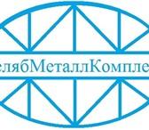 Фотография в Строительство и ремонт Другие строительные услуги Компания ООО «ЧелябМеталлКомплект» Предлагает в Челябинске 0
