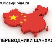 Foto в Отдых и путешествия Разное Команда профессиональных переводчиков китайского в Москве 5000