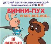 Фотография в Развлечения и досуг Театры Дорогие друзья!Детский театр «На Михалковской» в Москве 400