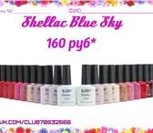 Изображение в Красота и здоровье Салоны красоты Гель-лак Shellac bluesky по 160 руб! Доставка в Санкт-Петербурге 160