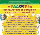 Изображение в Образование Школы Дорогие друзья!  Центр «Радость» предлагает в Москве 1000