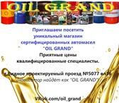 Изображение в Авторынок Автозапчасти Сертифицированный магазин автомасел, запчастей в Москве 250