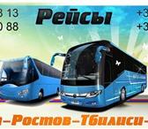 Изображение в Авторынок Междугородный автобус Рейсы (Москва-Ереван-Москва)  Современные в Москве 3500