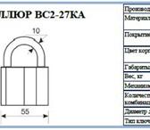 Фото в Строительство и ремонт Двери, окна, балконы «Опторинг» предлагает замки под один ключ в Омске 153