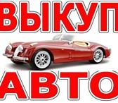 Фотография в Авторынок Аварийные авто Мы покупаем легковые и коммерческие авто-ли в Москве 5777