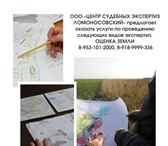 Foto в Прочее,  разное Разное Рыночная стоимость земельного участка устанавливается в Краснодаре 5000