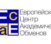 Фотография в Образование Курсы, тренинги, семинары Европейский центр академических обменов предлагает в Махачкале 20000