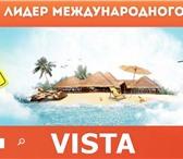 Фотография в Отдых и путешествия Туры, путевки уполномоченное агентство тур оператора vista-tour. в Екатеринбурге 12000