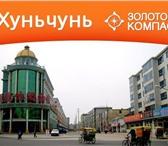 Изображение в Отдых и путешествия Турфирмы и турагентства Лечебные,экскурсионные туры в ХуньЧунь. Проезд в Владивостоке 4000