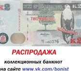 Фотография в Хобби и увлечения Коллекционирование Распродажа коллекционных банкнот на сайте в Самаре 20