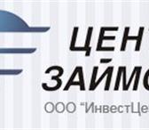 Foto в Авторынок Автоломбард Вам необходимы денежные средства в большом в Красноярске 0