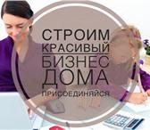 Foto в Работа Работа на дому Уважаемы девушки, женщины. Активно веду набор в Челябинске 15000