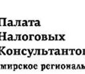 Фотография в В контакте Поиск партнеров по бизнесу Аттестованные консультанты по налогам и сборам в Владимире 0