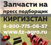 Фотография в Авторынок Пресс-подборщик Запчасти на пресс киргизстан из Белоруссии в Петропавловске-Камчатском 38500