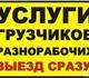 Фото в Работа Резюме Предлагаем услуги разнорабочих,подсобных в Москве 140