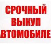 Фотография в Авторынок Автоломбард автовыкуп в любом тех. состоянии с правым в Москве 0