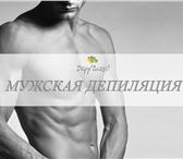 Фотография в Красота и здоровье Косметические услуги Профессиональная мужская депиляция! грамотная в Перми 0