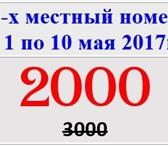 Фотография в Отдых и путешествия Гостиницы, отели Дорогие друзья! Туристско-экскурсионная компания в Новосибирске 1500