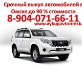 Изображение в Авторынок Транспорт, грузоперевозки Мы занимаемся выкупом автомобилей в городе в Новокузнецке 1000000