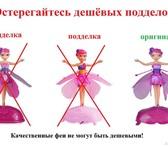 инструкция куклы летающая фея