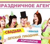 Foto в Развлечения и досуг Разное Самая продуманная организация праздников в Солнечногорск 0