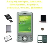 Изображение в Электроника и техника Телефоны Тачскрины для сотовых телефонов        Тачскрин в Одессе 0