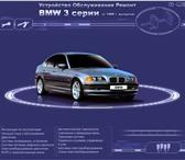 Фотография в Авторынок Профессиональная литература Электронная книга по ремонту BMW 3 E46 с в Москве 300