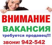 Фото в Красота и здоровье Парфюмерия Требуется продавец парфюмерии с опытом , в Томске 13000
