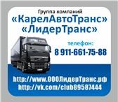 Фото в Авторынок Транспорт, грузоперевозки Доставка по всей России различных видов грузов в Петрозаводске 0