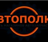 Foto в Авторынок Автозапчасти Интернет-магазин Автополка,регистрируйтесь в Смоленске 100