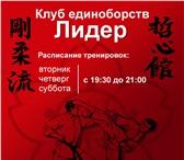 Изображение в Спорт Спортивные клубы, федерации Ведется набор в секцию каратэ в Томске 1200