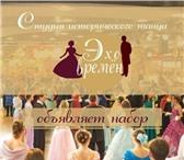 Фотография в Хобби и увлечения Разное СТУДИЯ ИСТОРИЧЕСКОГО ТАНЦА «ЭХО ВРЕМЕН» приглашает в Новокузнецке 150