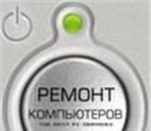 Foto в Компьютеры Разное Обслуживание компьютеров и ноутбуков,  замена в Волгограде 600