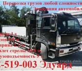 Foto в Авторынок Самопогрузчик (кран-манипулятор) Грузоперевозки воровайкой 5 тонн, борт шириной в Москве 1200