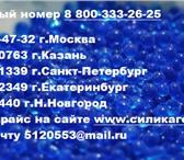 Фотография в Авторынок Автокосметика (Поглотитель влаги и запаха) силикагель различной в Омске 10