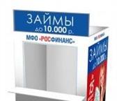 Изображение в В контакте Поиск партнеров по бизнесу Франшиза МФО «РОСФИНАНС» стоимость в Новосибирске 50000